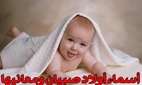 بالصور اسماء اولاد حلوه , اسم ولد حلو جدا 82 12