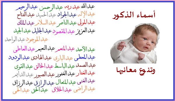 بالصور اسماء اولاد حلوه , اسم ولد حلو جدا 82 2