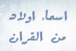 بالصور اسماء اولاد حلوه , اسم ولد حلو جدا 82 3 110x75