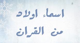 بالصور اسماء اولاد حلوه , اسم ولد حلو جدا 82 3 310x165