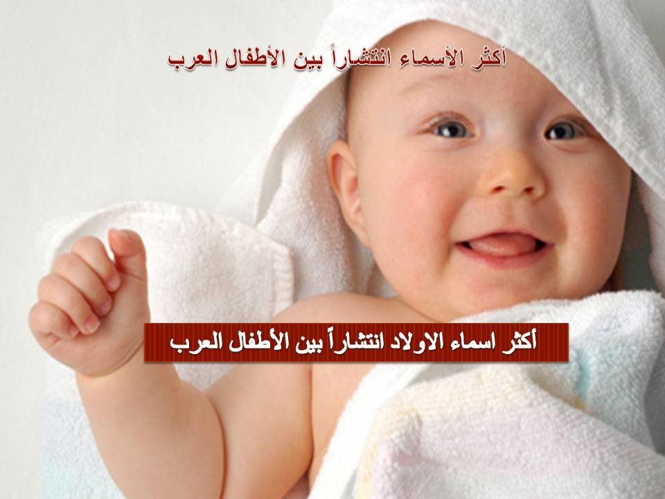 بالصور اسماء اولاد حلوه , اسم ولد حلو جدا 82 4