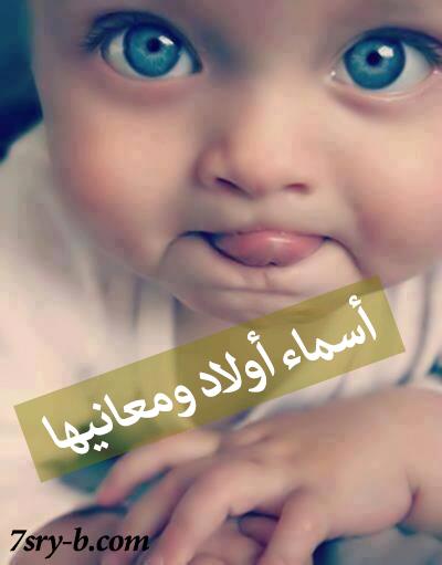 بالصور اسماء اولاد حلوه , اسم ولد حلو جدا 82 5