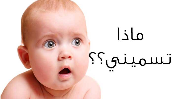 بالصور اسماء اولاد حلوه , اسم ولد حلو جدا 82 6