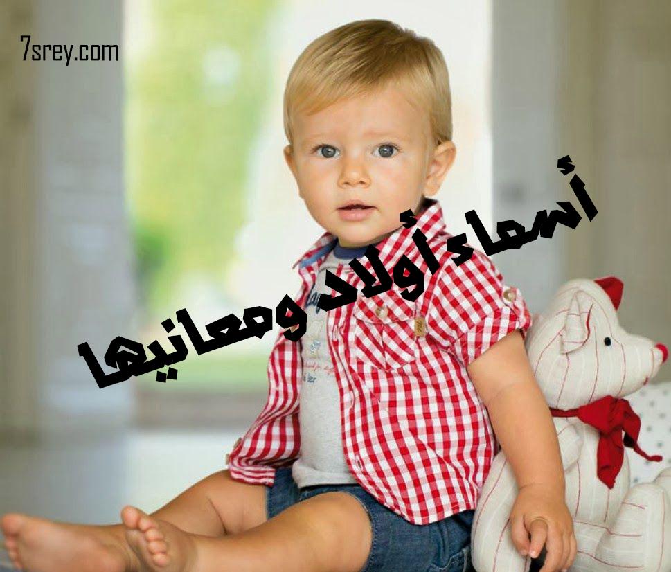 بالصور اسماء اولاد حلوه , اسم ولد حلو جدا 82 9