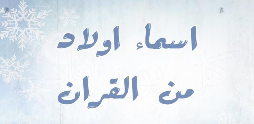 بالصور اسماء اولاد حلوه , اسم ولد حلو جدا 82