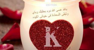 صوره صور حرف k , صور جميلة لحرف k
