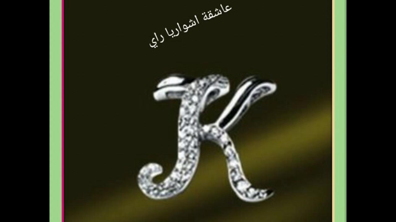 بالصور صور حرف k , صور جميلة لحرف k 88 5