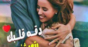 صوره اجمل الصور الرومانسية , صور جميلة جدا رومانسية