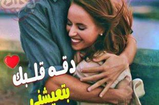 بالصور اجمل الصور الرومانسية , صور جميلة جدا رومانسية 94 14 310x205
