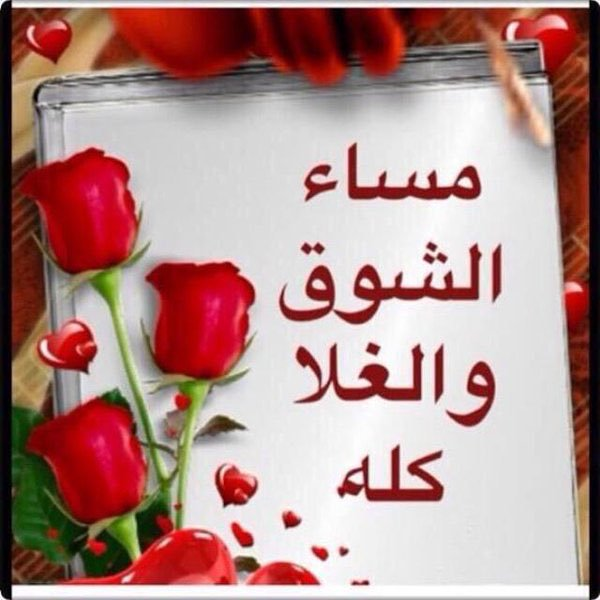 صور مساء المحبه , صور رسائل لامسيات سعيدة