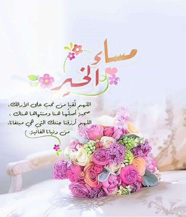 بالصور مساء المحبه , صور رسائل لامسيات سعيدة 4784 11