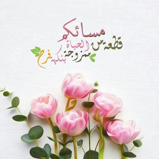بالصور مساء المحبه , صور رسائل لامسيات سعيدة 4784 12