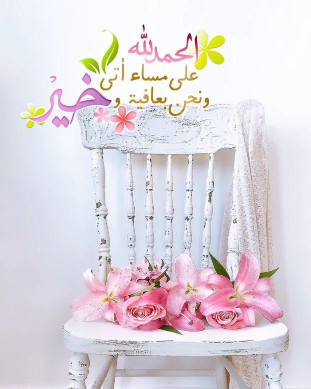 بالصور مساء المحبه , صور رسائل لامسيات سعيدة 4784 13