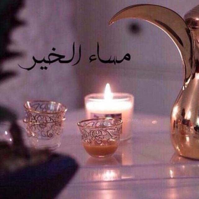 بالصور مساء المحبه , صور رسائل لامسيات سعيدة 4784 14