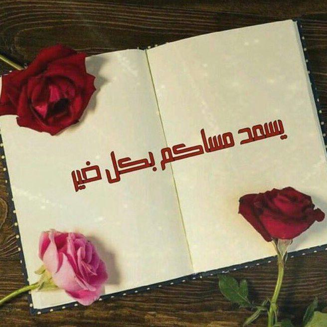 بالصور مساء المحبه , صور رسائل لامسيات سعيدة 4784 3