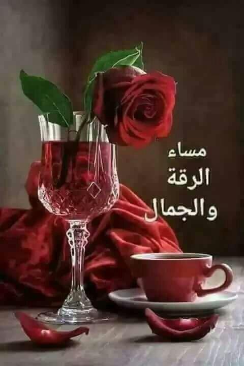 بالصور مساء المحبه , صور رسائل لامسيات سعيدة 4784 5