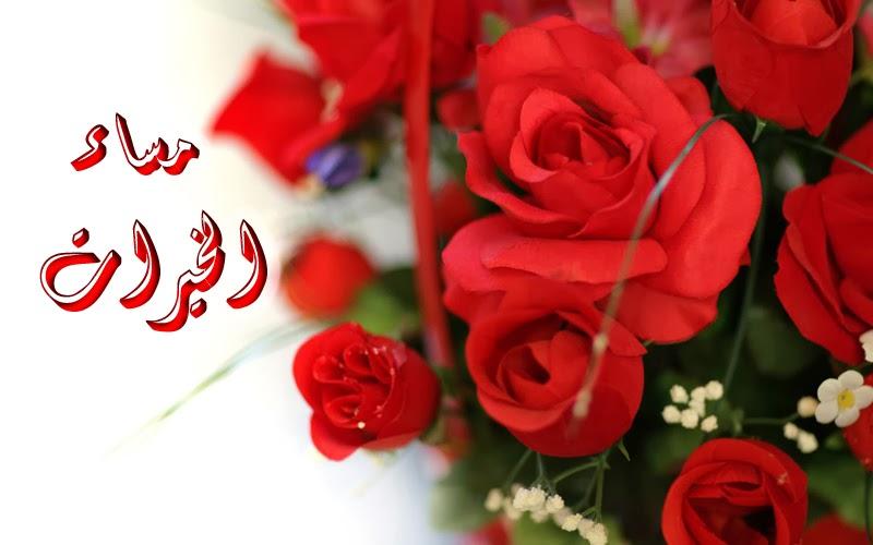بالصور مساء المحبه , صور رسائل لامسيات سعيدة 4784 9