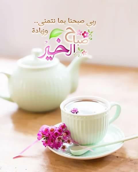 بالصور اجمل صباح , رسائل صباحية لاحبابك 4857 8