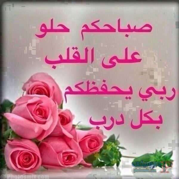 بالصور صباح النور حبيبتي , صور رسائل لاجمل صباح 4884 7