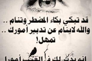 صورة اجمل الصور الحزينة مع العبارات , اصدق الكلمات معبرة عن الحزن