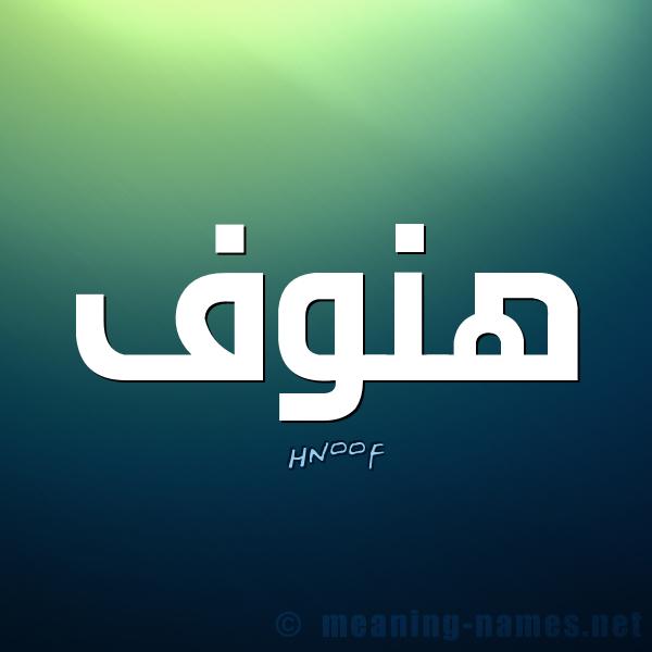 صورة معنى اسم الهنوف , ما يدل عليه اسم الهنوف