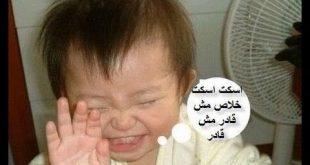 بالصور صور فيسبوك مضحكة , اضحك مع اصدقائك بمشاركتهم تلك الصور 4934 10 310x165