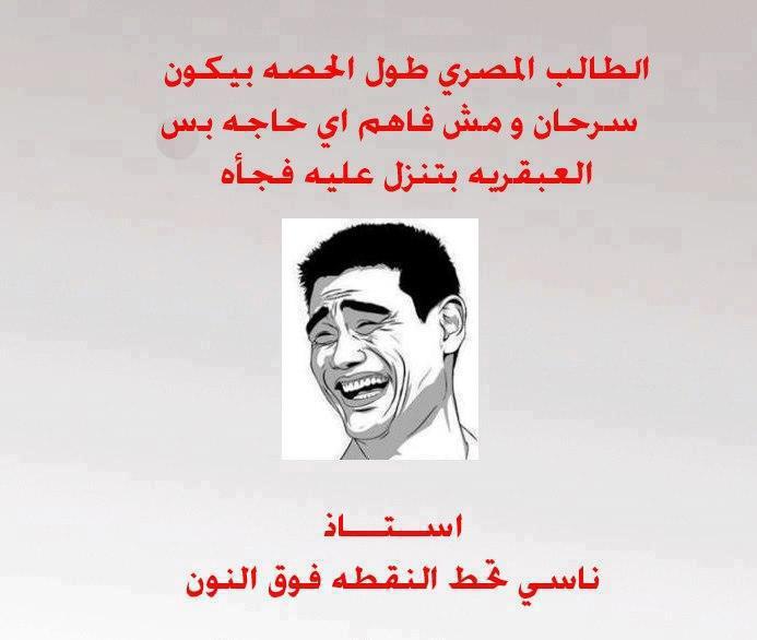 بالصور صور فيسبوك مضحكة , اضحك مع اصدقائك بمشاركتهم تلك الصور 4934 5