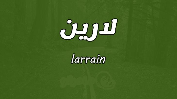 بالصور معنى اسم لارين , تعرف اكثر عن معاني الاسماء 4955 1