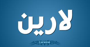 صوره معنى اسم لارين , تعرف اكثر عن معاني الاسماء