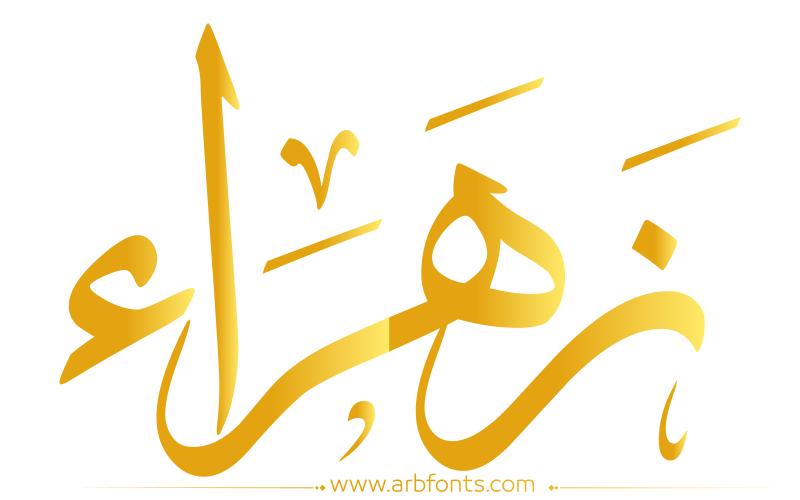 بالصور اسم زهراء , صور جميلة لاسم زهراء 4957 1