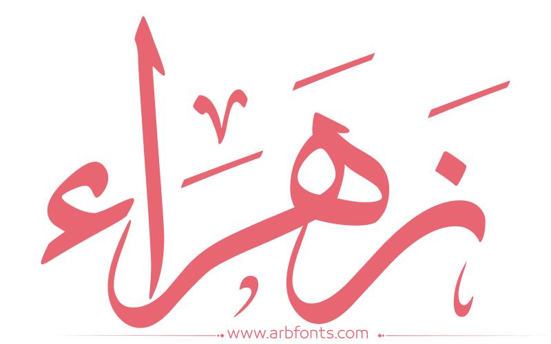 بالصور اسم زهراء , صور جميلة لاسم زهراء 4957 2