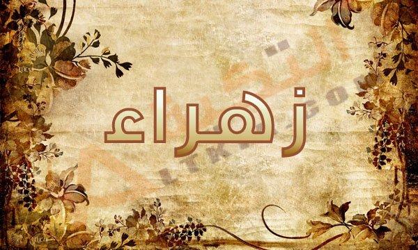 بالصور اسم زهراء , صور جميلة لاسم زهراء 4957 3