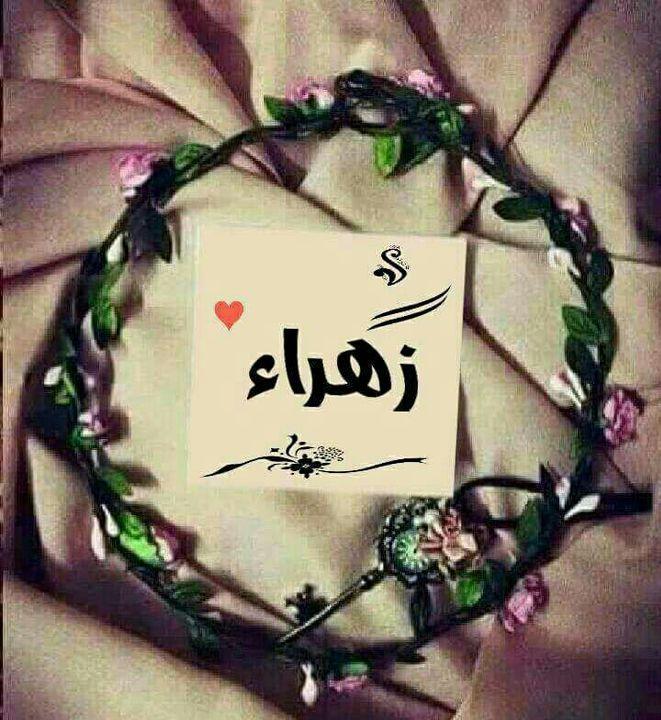 بالصور اسم زهراء , صور جميلة لاسم زهراء 4957 4