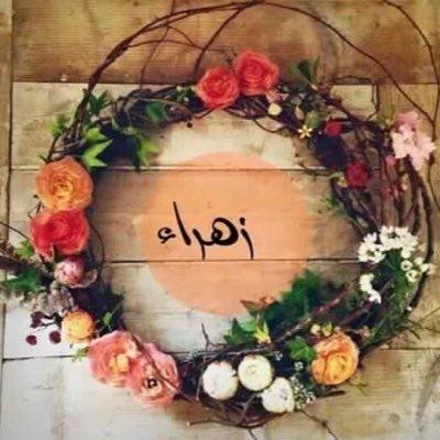 بالصور اسم زهراء , صور جميلة لاسم زهراء 4957 5