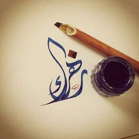 بالصور اسم زهراء , صور جميلة لاسم زهراء 4957 7