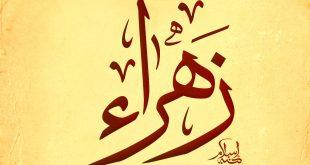 صوره اسم زهراء , صور جميلة لاسم زهراء