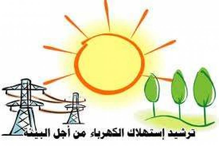 بالصور ترشيد استهلاك الكهرباء , نصائح لاستخدام امثل للكهرباء