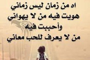 صوره اشعار حزينه قصيره , صور لابيات شعرية معبرة عن الحزن