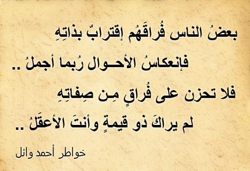 بالصور اشعار حزينه قصيره , صور لابيات شعرية معبرة عن الحزن 4974 5