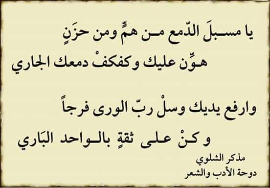 بالصور اشعار حزينه قصيره , صور لابيات شعرية معبرة عن الحزن 4974 8
