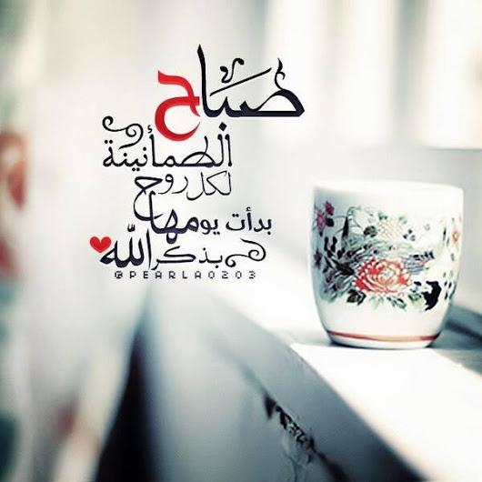 بالصور كلمات عن الصباح قصيره , رسائل صباحية بالصور 4983 1