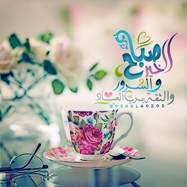 بالصور كلمات عن الصباح قصيره , رسائل صباحية بالصور 4983 10