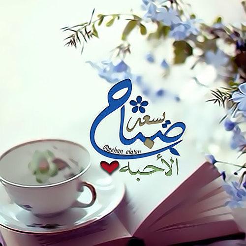 بالصور كلمات عن الصباح قصيره , رسائل صباحية بالصور 4983 14