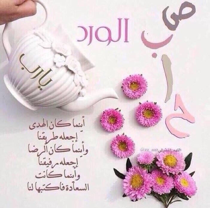 بالصور كلمات عن الصباح قصيره , رسائل صباحية بالصور 4983 15