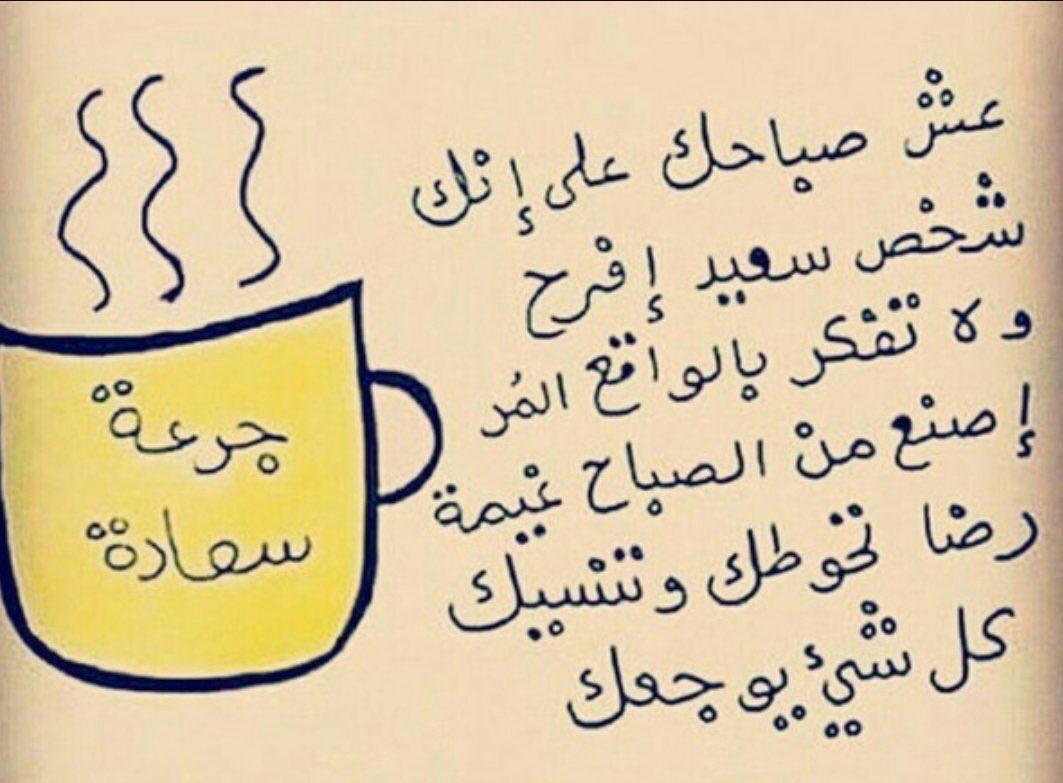 بالصور كلمات عن الصباح قصيره , رسائل صباحية بالصور 4983 16