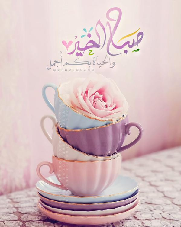 بالصور كلمات عن الصباح قصيره , رسائل صباحية بالصور 4983 5