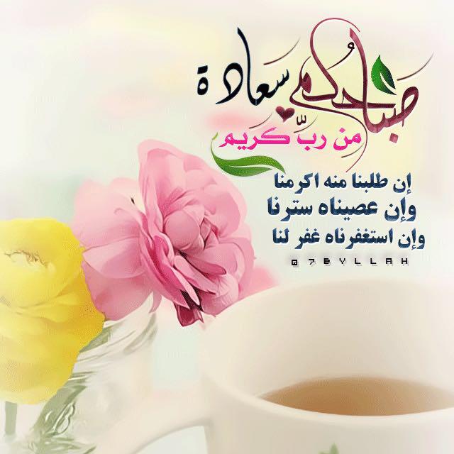 بالصور كلمات عن الصباح قصيره , رسائل صباحية بالصور 4983 7