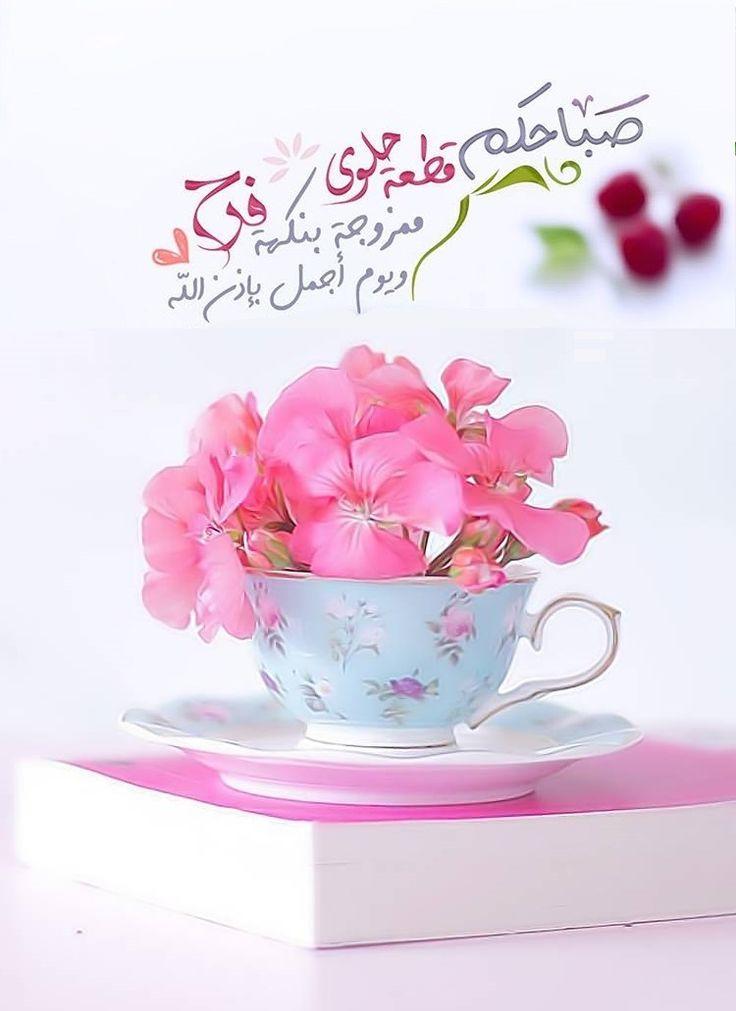 بالصور كلمات عن الصباح قصيره , رسائل صباحية بالصور 4983
