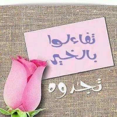 بالصور بوستات جميلة , حمل بوستات وشاركها على صفحتك 4989 8