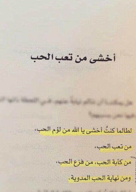 بالصور كلام حزين للحبيب , كلمات معبرة عن الحزن والجرح من الحبيب 5009 3